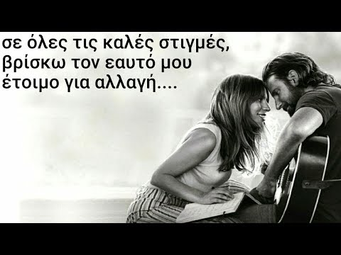 Lady Gaga - Shallow (Greek Lyrics) Ft. Bradley Cooper Mp3