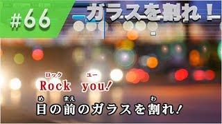ガラスを割れ! / 欅坂46 練習用制作カラオケ