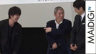 """新井浩文の""""抑えきれない好奇心""""にビートたけしがビビる「怖いよ!」映画「女が眠る時」完成披露試写会舞台あいさつ2#TakeshiKitano#event"""