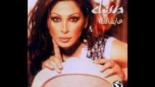 اغاني حصرية Elissa - Kilmit Hob / إليسا - كلمة حب تحميل MP3