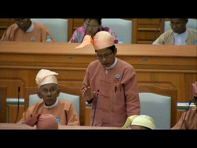ဒုတိယအကြိမ်ပြည်ထောင်စုလွှတ်တော် ပဉ္စမပုံမှန်အစည်းအဝေး ဒသမနေ့ ဗီဒီယိုမှတ်တမ်း (အပိုင်း -၂)
