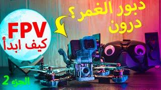 دبور الغمر    FPV drone en Arabe - درون FPV الجزء 2/4 : كل ما تحتاج معرفته