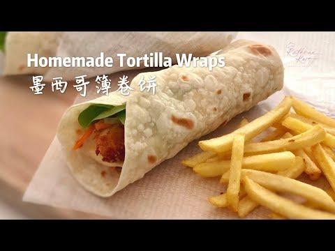 Homemade Tortilla Wraps 墨西哥薄卷饼