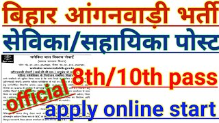 icds anganwadi supervisor vacancy in tamilnadu - TH-Clip