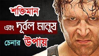 হেরে গিয়ে উঠে দাঁড়ানোই বীরত্ব   Top10 Bangla Motivational Quotes   Motivational Quotes