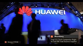 Американские технические компании прекратили сотрудничество с Huawei |