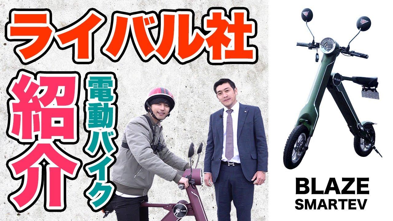 折りたためる電動バイクBLAZE SMART EV【試乗レビュー】