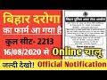 खुशखबरी, बिहार दरोगा का फार्म आ गया है/ Bihar Daroga Notifications जल्दी देखो/ Sub Inspector Online
