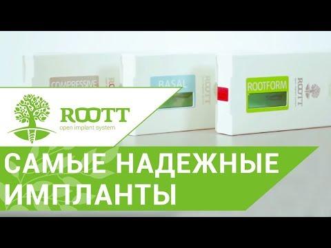 Одноэтапные имплантаты. 👑 Самые безопасные и надежные одноэтапные зубные имплантаты. Клиника ROOTT