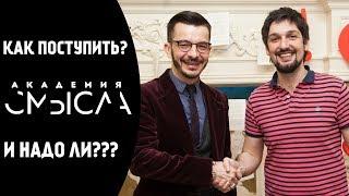 Как поступить в Академию смысла к Курпатову?