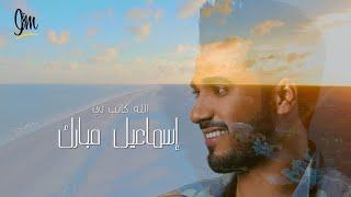 مازيكا إسماعيل مبارك - الله كاتب لي (حصرياً)   2019 تحميل MP3