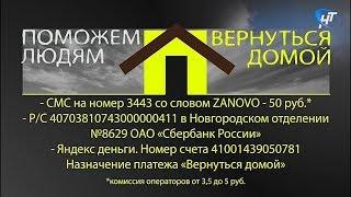 В Новгородской области продолжается благотворительная акция «Вернуться домой»