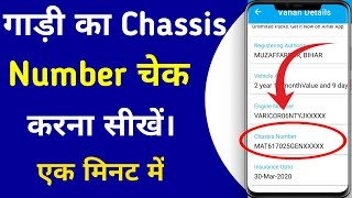 Gadi ka chassis number kaise check kare | How to check vehicle chassis number