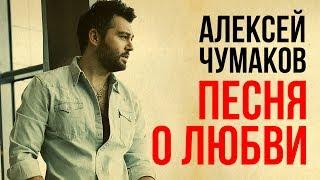 Алексей Чумаков - Песня о Любви (Премьера клипа 2017)