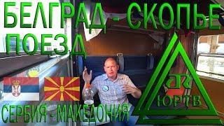 ЮРТВ 2018: Из Сербии в Македонию на поезде Белград - Скопье - Салоники в спальном купе. [№286]