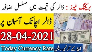 Currency Rate Today in Pakistan | Currency Rates Today | Dollar Rate in Pakistan Today | 28 April