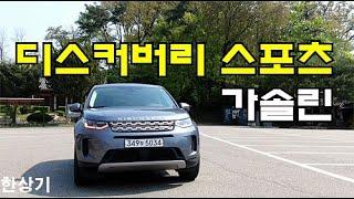 [한상기] 랜드로버 뉴 디스커버리 스포츠 가솔린 P250 시승기(2020 Land Rover Discovery Sport P250 SE Test Drive)