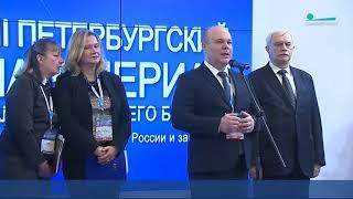 Открытие Петербургский Партнериат 2018