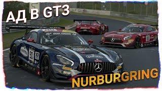 Nurburgring на Mercedes GT3. Очень жесткие гонки в Gran Turismo Sport