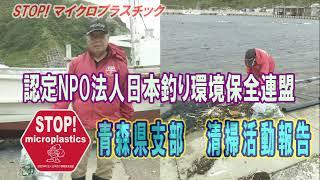 未来へつなぐ水辺環境保全保全プロジェクト 「STOP!マイクロプラスチック青森県支部 清掃活動報告」 Go!Go!NBC!!