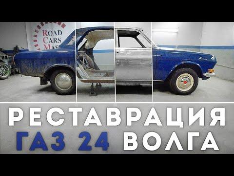 Газ 24 Волга - Реставрация