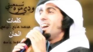 اغاني حصرية سعود جاسم ودي مره تسمعيني 2013 تحميل MP3