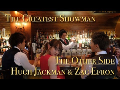 THE GREATEST SHOWMAN - The Other Side - Hugh Jackman & Zac Efron 踊ってみた