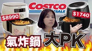 價差四倍的氣炸鍋|實測Costco唐揚炸雞哪台好吃?