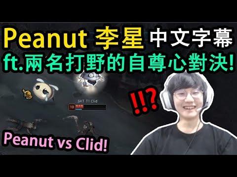 Gen G Peanut 李星還秀得起來嗎? [ft.與Clid的自尊心對決!] (中文字幕)