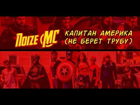 Фото Noize MC — Капитан Америка (Не Берёт Трубу)