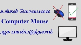 How to Use Mobile as Computer Mouse