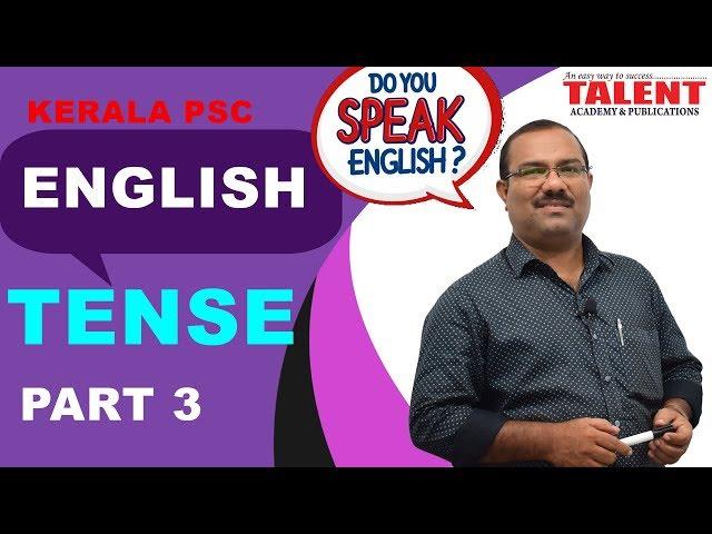 KERALA PSC | ASSISTANT GRADE | ENGLISH GRAMMAR TRICKS | TENSE - PART 3