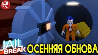 СУПЕР ОГРАБЛЕНИЕ ПОЕЗДА В НОВОМ ОБНОВЛЕНИИ ДЖЕЙЛБРЕЙК РОБЛОКС - Roblox Jailbreak