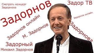 """Михаил Задорнов. Концерт """"Задорный день""""."""
