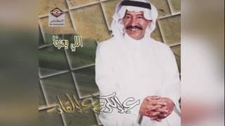 عبدالكريم عبدالقادر - اللي يعزنا