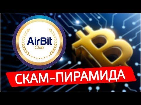 AirBitClub – ЧЁРНЫЙ СПИСОК #53