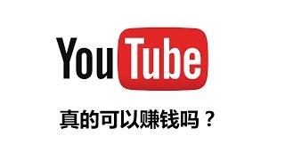 Youtube makes money (video advertising revenue · Youtube online entrepreneurship)