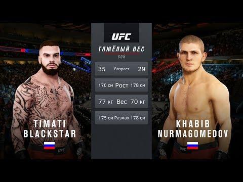 БОЙ ТИМАТИ(BLACK STAR) vs ХАБИБ НУРМАГОМЕДОВ в UFC