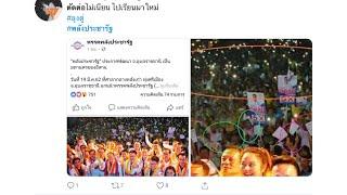ข่าวแรง Twitter พรรคพลังประชารัฐ ตัดต่อภาพปราศรัยที่อุบลราชธานี ชาวโซเชียลจับได้ พุธ 20 มี.ค. 2562