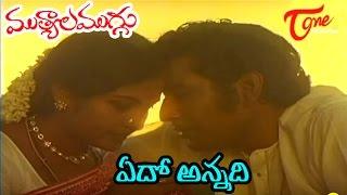Mutyala Muggu Movie Songs || Edo Edo Annadi Video Song || Sreedhar, Sangeeta