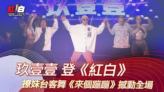 玖壹壹登紅白應景賀歲歌《大家樂》撼動全場-2020超級巨星紅白藝能大賞