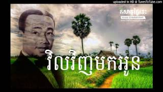 Sin Sisamuth-Vil Vinh Mok Oun [Khmer Song]