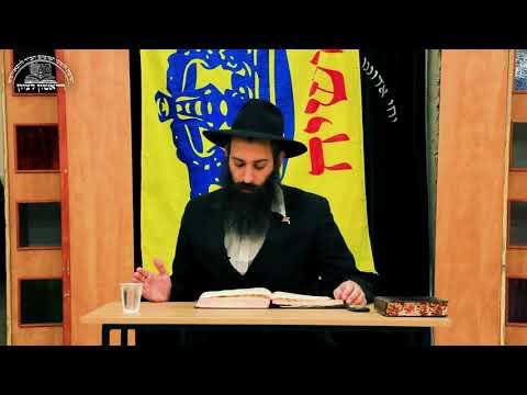 שיעור דבר מלכות עם הרב בנצי פרישמן