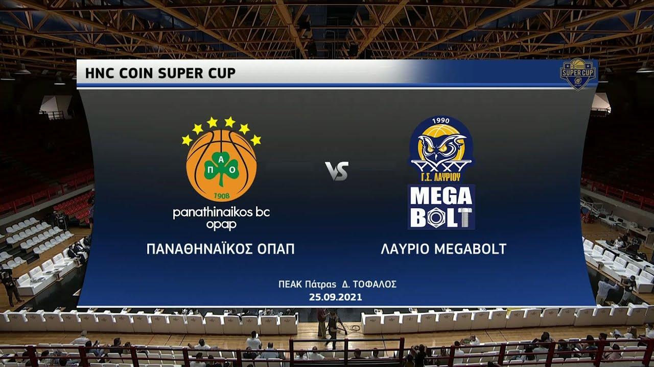 SUPER CUP: Παναθηναϊκός – Λαύριο 74-61 | 25/09 | ΕΡΤ