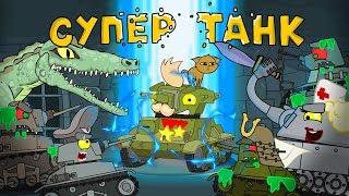 Все серии Советского супер танка - Мультики про танки