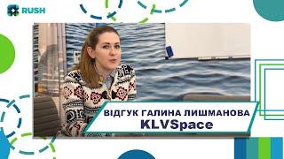 Отзыв о работе с командой Rush - Галина Лишманова администратор KLVSpace