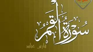 اجمل تلاوة قد تسمعها لـ   ~ فارس عباد من سورة القمر تحميل MP3