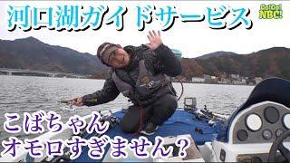 こばちゃんの河口湖ガイドサービス Go!Go!NBC!