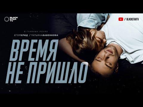 Егор Крид Время не пришло премьера клипа 2019