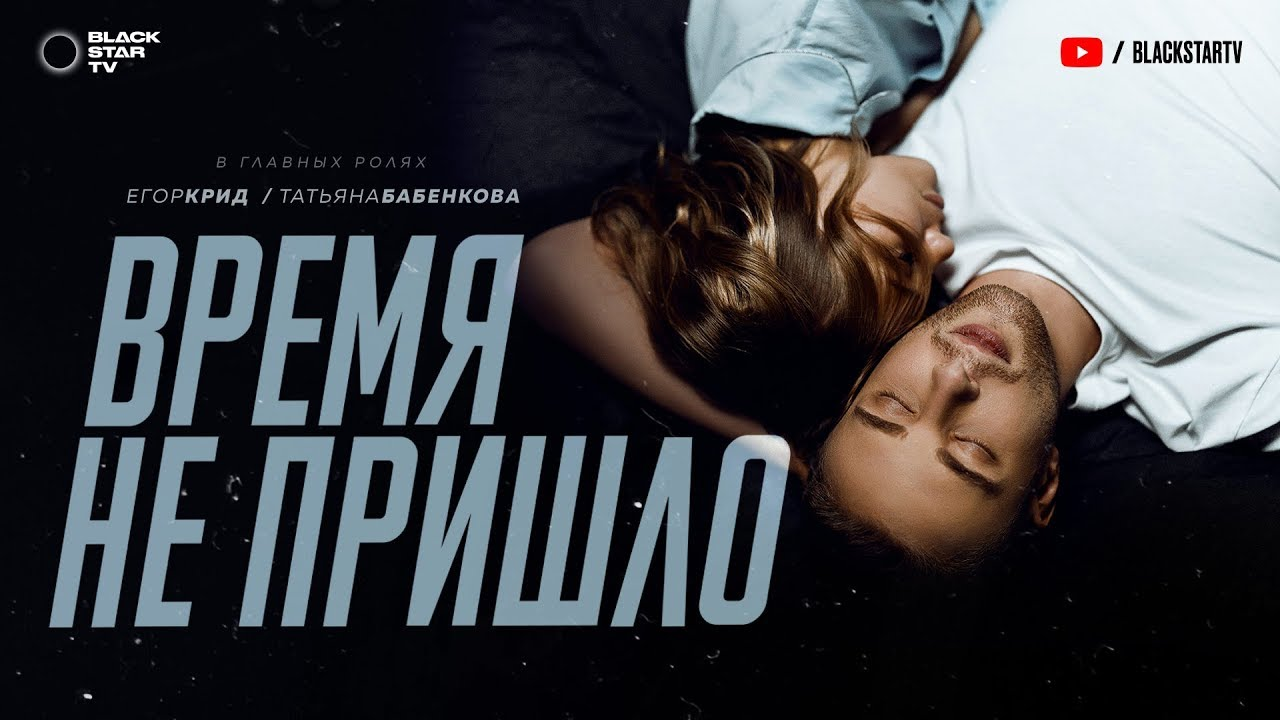 Егор Крид — Время не пришло